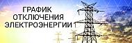 Передача сообщение об отключениях электроэнергии